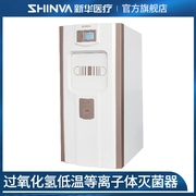 新华医疗过氧化氢低温等离子体灭菌器医用低温消毒锅PS-100X
