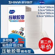海氏海诺医用胶布橡皮膏透气棉布型粘度高透明过敏防卷压敏胶带