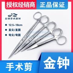 上海金钟手术剪 手术剪刀 直尖弯尖 直弯圆 纱布线剪10把