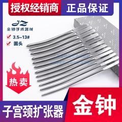 上海金钟子宫颈扩张器不锈扩宫棒扩宫条圆头 3.5-13号 妇科扩宫棒