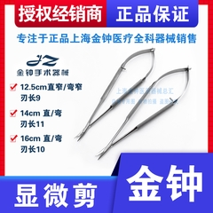 上海金钟显微剪 显微剪刀 显微手外科手术器械 显微器械 金钟