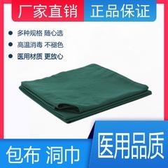 医用手术器械消毒包布 手术洞巾 医院手术室专用大中单双层棉布